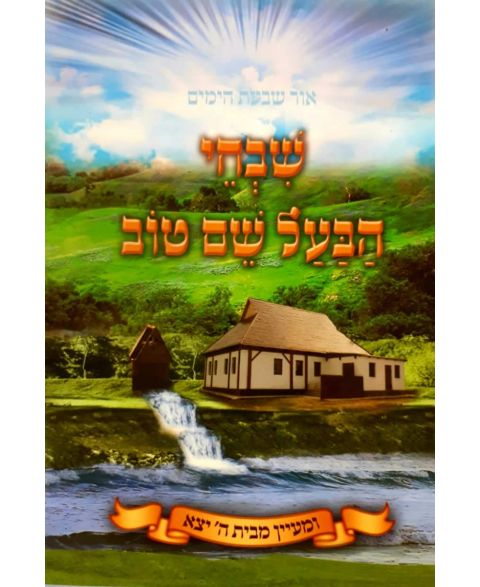 Baal Shem Tov Stories Set of 3  - Regular