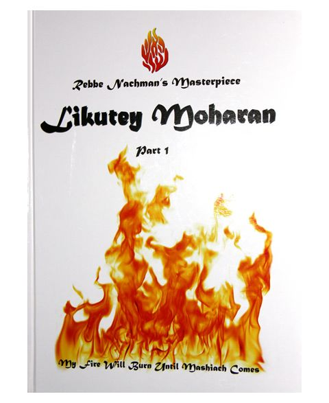 Likutey Moharan Part 1 & 2 - English - Large