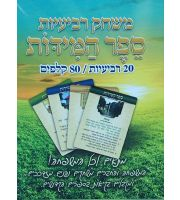 Card Game - Sefer Hamidos