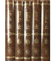 Likutay Halachos Chumash Set (5 vol) - Mid - Leather Like Cover