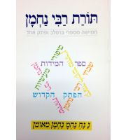 Five Breslov Books in One