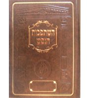 Hishtapchut and Mishivas Nefesh - Regular - Leather Like Cover