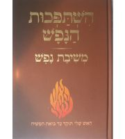 Hishtapchut and Mishivas Nefesh - Regular