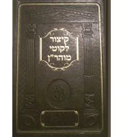 Kitzur Likutay Maharan - Regular - Leather Like Cover