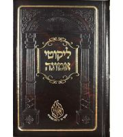 Likutay Emunah - Mid - Leather Like Cover
