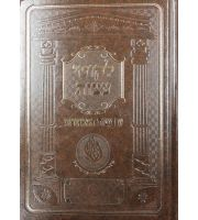 Likutay Eitzos with Eitzot Hamivoarot - Regular - Leather Like Cover