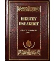Likutey Halachos Orach Chaim 3.1 - English - Regular