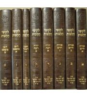 Likutay Halachos (8 vol) - Regular - Leather Like Cover