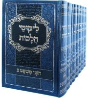 Likutay Halachos (8 vol) - Mid - Hard Cover