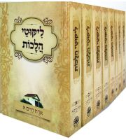 Likutay Halachos (8 vol) - Mid - Soft Cover