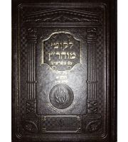 Likutay Maharon With Commentaries Torah 1-20