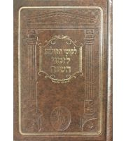 Likutay Tefilos Zmanei Hashanah - Mid - Leather Like Cover