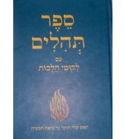 Likutay Halachos on Tehilim - Regular