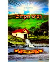 Rabbeinu Hakadosh (4 vol)