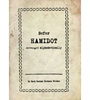 Sefer Hamedos - English - Mid