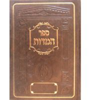 Sefer Hamedos - Regular - Leather Like Cover