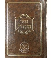 Sefer Hamedos - Mid - Leather Like Cover
