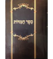 Sefer Hamedos - Pocket