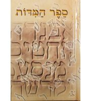Sefer Hamedos - Small
