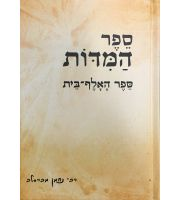 Sefer Hamidos - Mid - Hard Cover