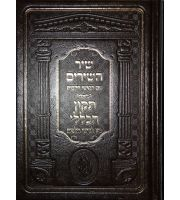 Likutay Halachos Shir Hashirim - Mid - Leather Like Cover