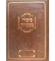 Siporay Masiyos with Yidish - Regular - Leather Like Cover