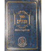 Likutay Halachos on Tehilim - Mid - Leather Like Cover