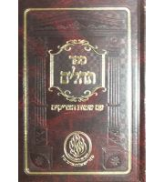 Tehilim with Shemos Hatzadikim - Mid - Leather Like Cover