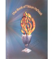 Tikkun Haklali - English - Mid