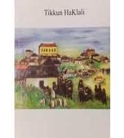 Tikkun Haklali - English - Regular