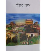 Tikkun Haklali Pamphlet (set of 3)