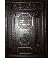 Kisvay Rebbe Nachman Torahs Utfilos - Regular - Leather Like Cover