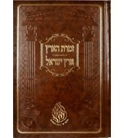 Zimras Haaretz - Regular - Leather Like Cover