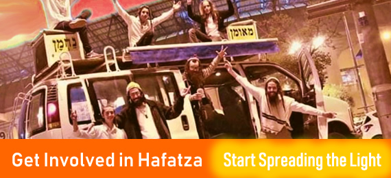 Get Involved in Hafatza